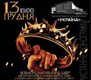 В середине декабря в Киеве состоится «Игра престолов»