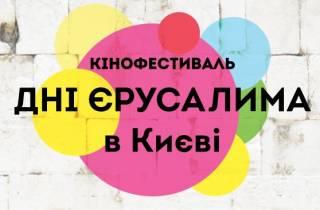 Фестиваль «Дни Иерусалима в Киеве» объявил кинопрограмму
