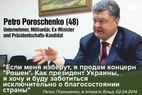 Детективи НАБУ розслідують кілька справ, до яких причетний Порошенко, і йому не уникнути справедливого покарання, - позаштатний співробітник Бюро Шевченко - Цензор.НЕТ 7686