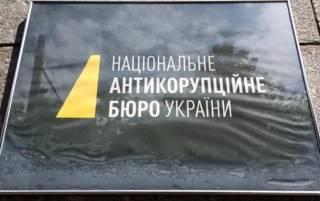 Руководителя детективов НАБУ заподозрили в незаконном обогащении, — СМИ