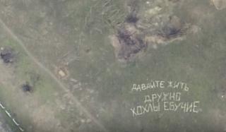 Беспилотник сил АТО заснял уникальное послание от боевиков