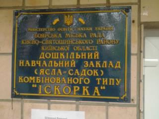 Директора детсада в Боярке могут наказать за скандальный приказ о запрете носить крестики