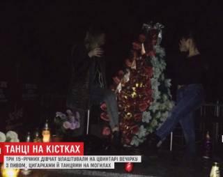 На Львовщине школьницы шокировали село праздничной тусовкой на кладбище
