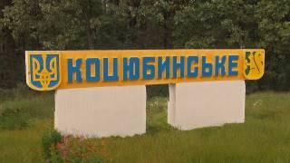 Конфликты в Коцюбинском спровоцированы в интересах экс-регионала-застройщика, — журналисты
