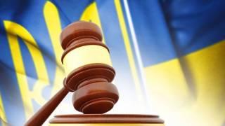Власть ограничивает права украинцев на судебную защиту