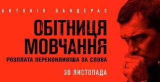 В украинский прокат выходит новый остросюжетный фильм с Антонио Бандерасом