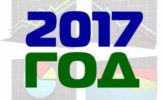 ТОП-10 - самые яркие новости 2017 года