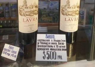 Пользователи соцсетей подивились бутылке вина из Киево-Печерской Лавры