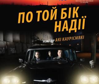 Последний фильм легендарного Аки Каурисмяки выходит в украинский прокат