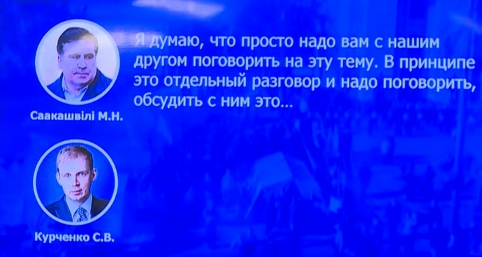 Прокуратура обнародовала аудиозапись разговора якобы Саакашвили иКурченко