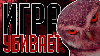 На смену «Синему киту» в Украину прилетела не менее опасная «Красная сова»