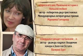 12 декабря в Киеве состоится творческий вечер Валерия Хаита и Марианны Гончаровой