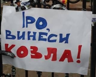 Активисты «Автомайдана» приехали к Луценко домой и попросили его жену «вынести козла»