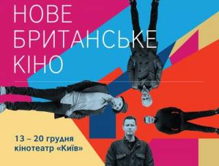 Фестиваль «Новое британское кино» в Киеве откроет фильм с Николь Кидман