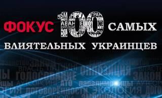 В рейтинге самых влиятельных украинцев молодежь получила менее 10%