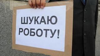 В Украине стремительно растет безработица