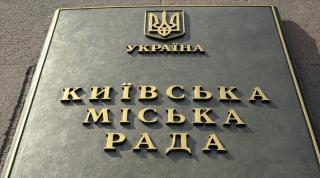 В Киевсовете во время заседания рухнул потолок