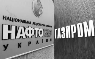 Ложь про «перемогу» «Нафтогаза» над «Газпромом»