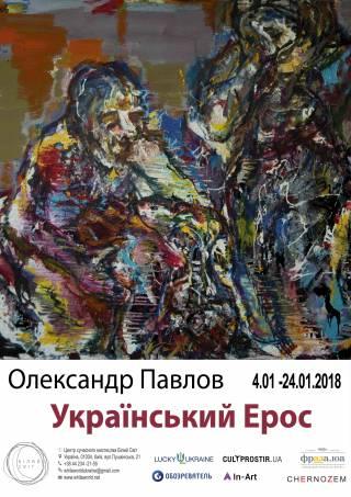 В Киеве откроется выставка, посвященная украинскому эросу