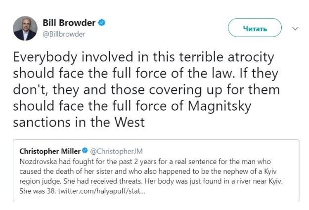 Автор «акта Магнитского» пригрозил санкциями— Убийство Ноздровской