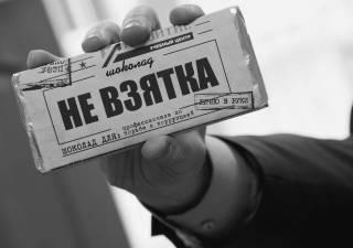 10 причин торжества коррупции в Украине