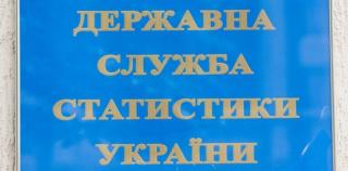 В Госстате признали, что в Украине смертность превышает рождаемость