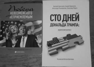 Победа Трампа. Книжный взгляд из Киева