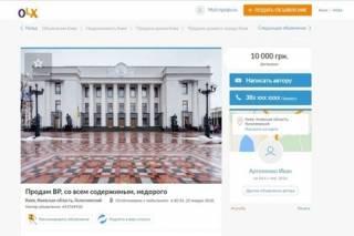 В Сети появилось объявление о продаже Верховной Рады. Недорого