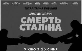 Фильм «Смерть Сталина»: история и современные парадоксы российской власти