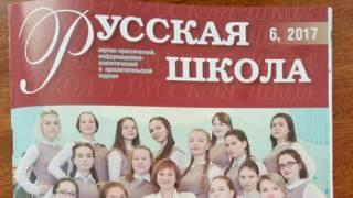 Украинские школы заваливают бесплатными журналами с пропагандой «русского мира»