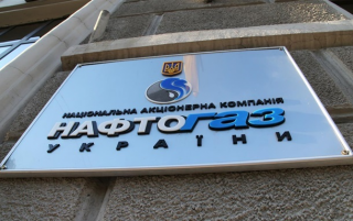 Финпотоки «Нафтогаза» переходят под контроль Кабмина