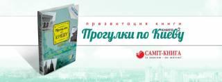 Не пропустите презентацию 2 части путеводителя «Прогулки по Киеву с газетой «Сегодня»