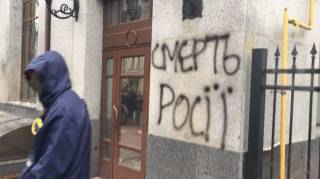 Вслед за радикалами из С14 здание Россотрудничества разгромили и националисты