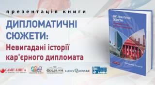 В Киеве презентуют книгу дипломатических историй и секретов