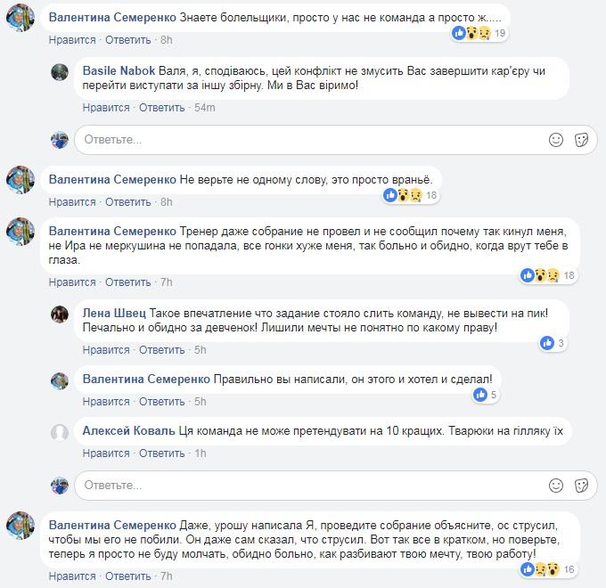 Знаменосец сборной Украины непроведет наОлимпиаде ниодной гонки