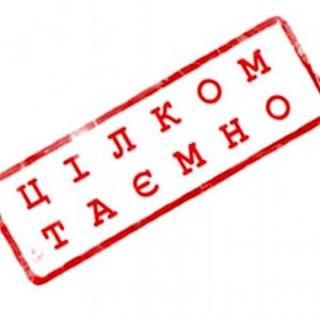 Воздушные силы ВС Украины заявляют об утере совершенно секретного документа