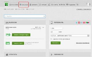 Пользователи «Приват24» рискуют потерять свои деньги