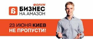 """В Киеве пройдет третий ежегодный Форум """"Бизнес на Amazon"""""""