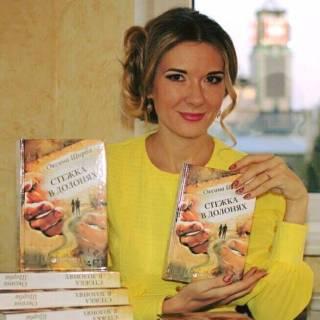 Журналистка Оксана Щирба выпустила новую эмоциональную книгу «Стежка в долонях»
