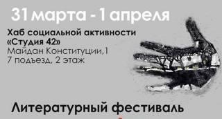 В Харькове пройдёт международный фестиваль современных литературных практик