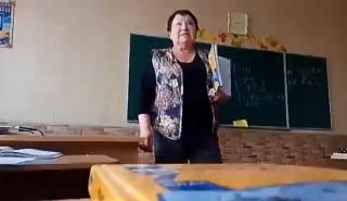 «Ты тварь! Ты с*ка!»: на Киевщине учительница оскорбляла ученика во время урока
