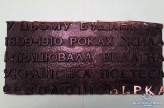 В Киеве задержали вандалов, ограбивших могилу Леси Украинки
