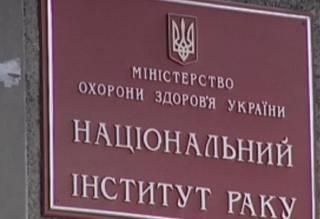 Национальный институт рака не совсем Prozorro «раздерибанил» 10 миллионов гривен