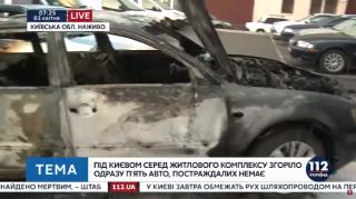 В Софиевской Борщаговке странным образом загорелись сразу пять автомобилей