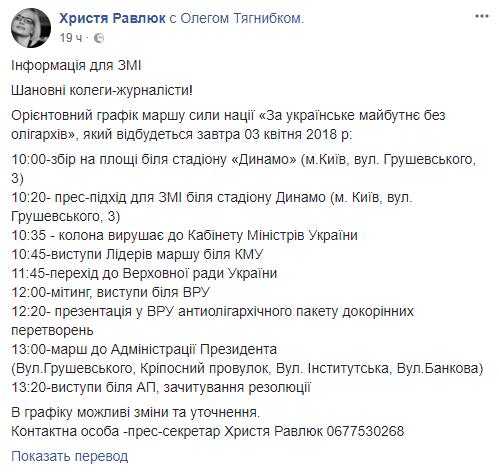 ВКиеве проходит марш националистов