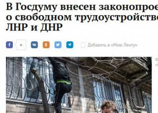 Известное российское СМИ продемонстрировало истинное отношение России к «гражданам ЛДНР»?