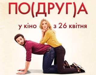 Французская романтическая комедия «По(друг)а» выходит в украинский прокат