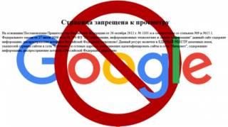 В России забанили Google