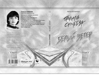 Издательство Олега Федорова порадовало читателей яркой женской лирикой
