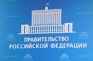 Россия осталась без правительства. Но зато с президентом